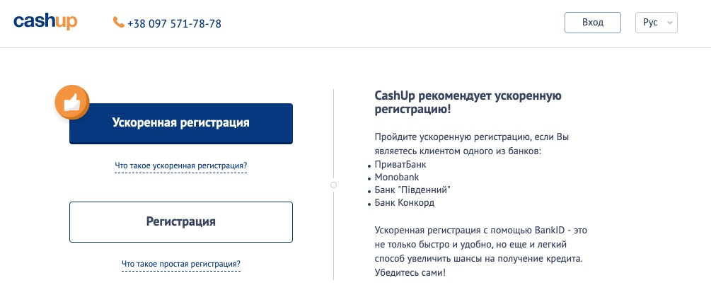 Выбор регистрации в Cash Up