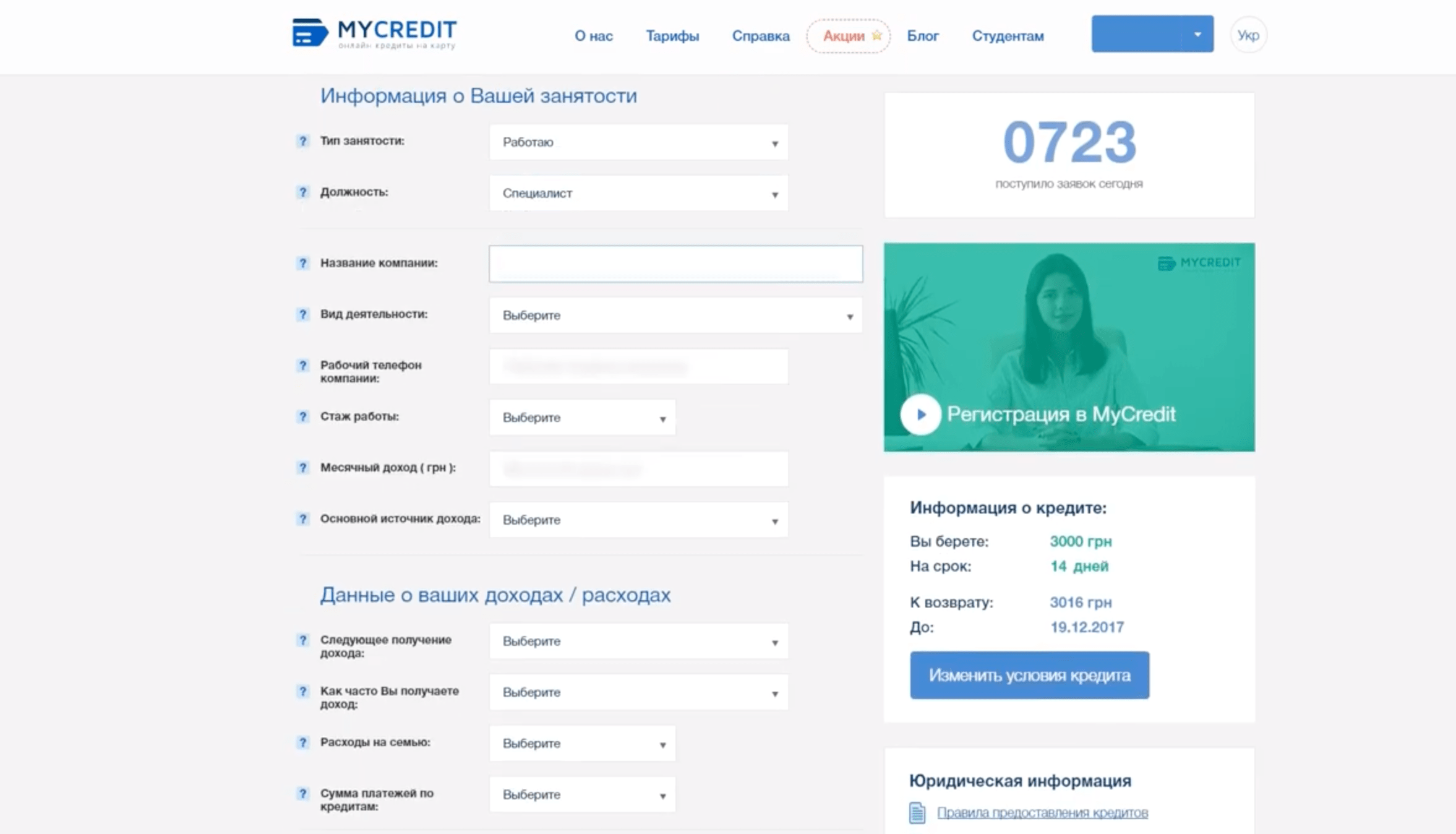 Как взять кредит в MyCredit