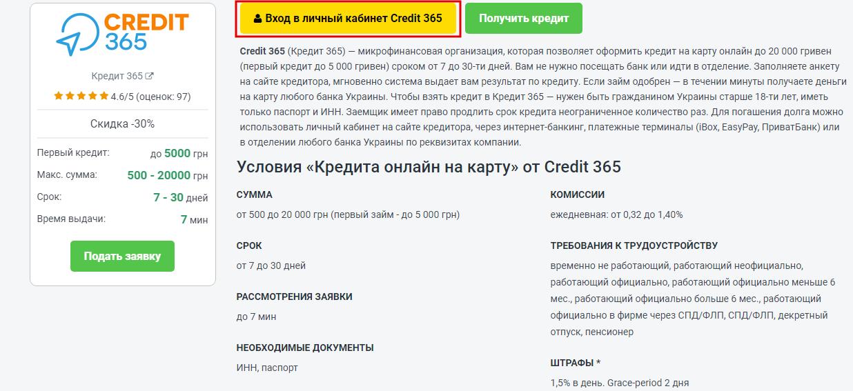 Кредит 365 вход в личный кабинет