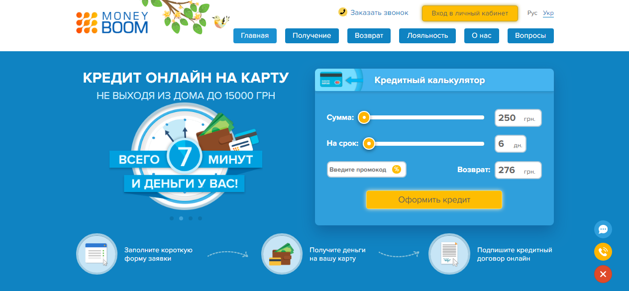 Вход в личный кабинет MoneyBoom