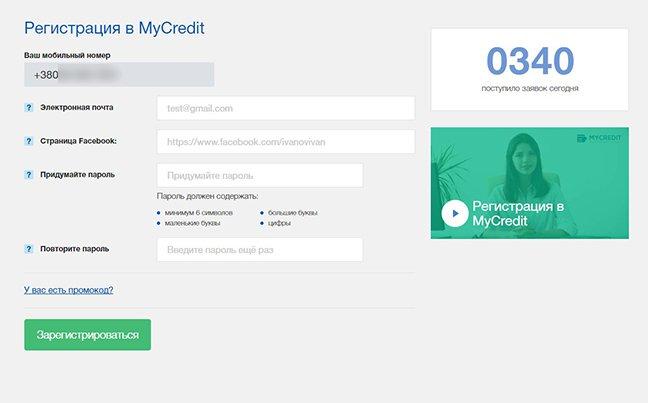 Регистрация в Май Кредит