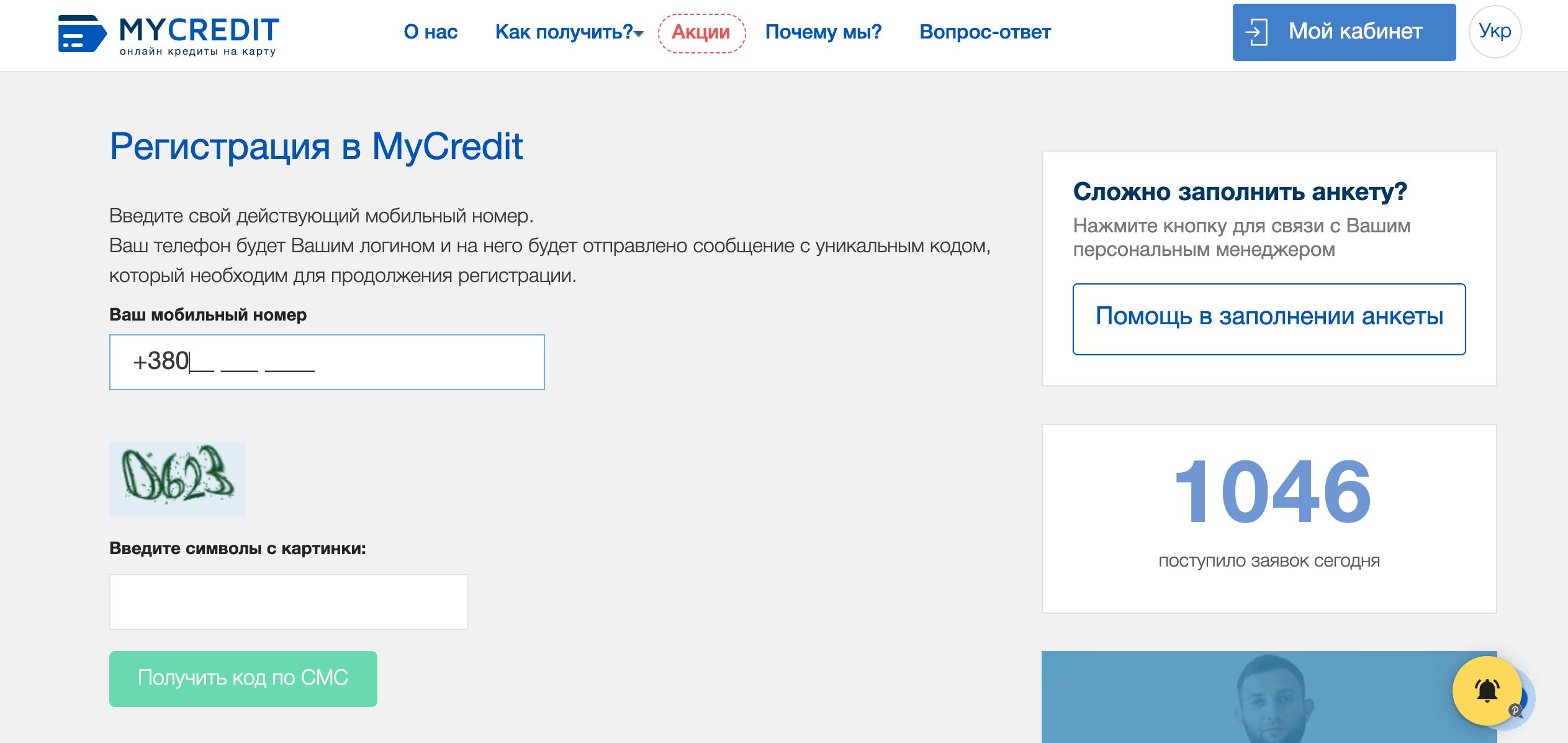 Регистрация в MyCredit