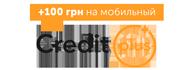 Credit Plus логотип 100 грн на мобильный