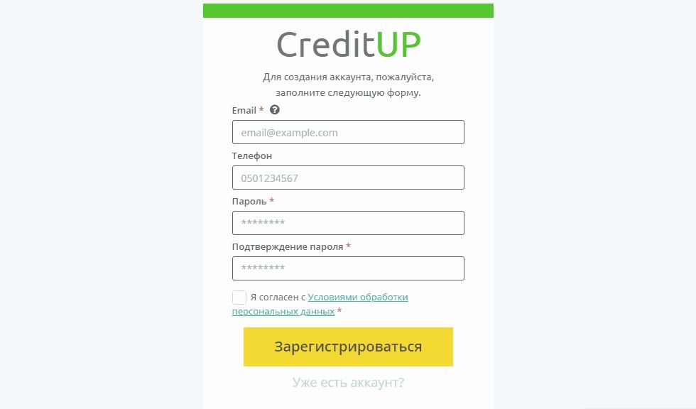 Кредитап - кредит на карту. Фото регистрации