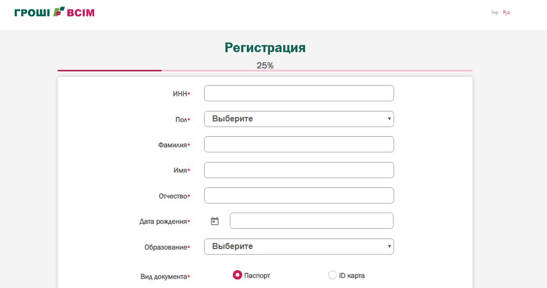 Гроші всім - Пример регистрации