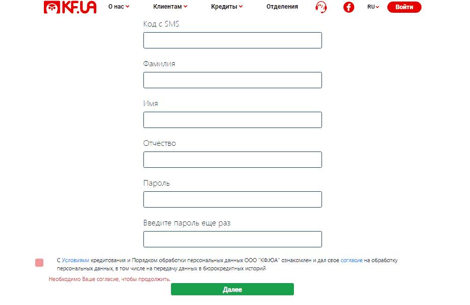 Регистрация в kf.ua