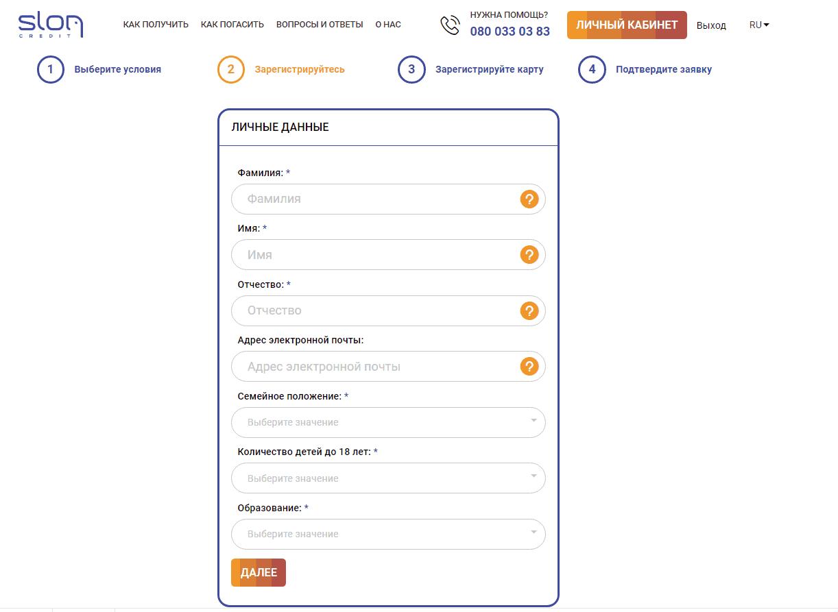 Слон Кредит регистрация личного кабинета