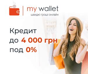 Mywallet кредит под 0%