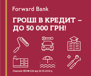 Кредит в Forward Bank до 50000 грн