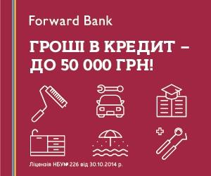Кредит в Forward Bank до 50000 грн